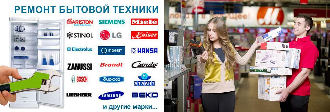 Ремонт техники V.S. Покупка новой техники