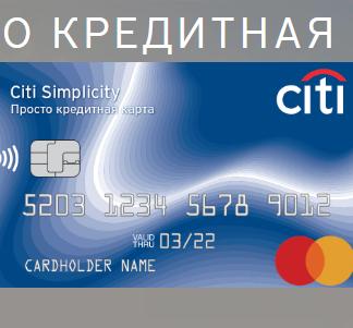 Просто кредитная карта от Ситибанка - 150 дней без процентов